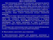 МАСС-СПЕКТРОМЕТРИЯ Масс-спектральный анализ для определения характеристик веществ давно