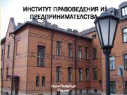 ИНСТИТУТ ПРАВОВЕДЕНИЯ И ПРЕДПРИНИМАТЕЛСТВА Санкт-Петербург Пушкин СУБЪЕКТЫ