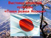 Выставка японской культуры Такая разная Япония и