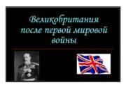 Великобритания после первой мировой войны n Георг