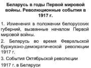 Беларусь в годы Первой мировой войны Революционные события