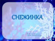 МБОУ СОШ 64 СНЕЖИНКА Кляйн Алла Эвальдовна