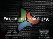 Реклама на любой вкус Артем Баращенко 375 25