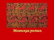 Мезенская роспись Мезень Палощелье Элементы мезенской