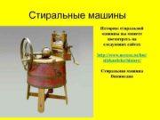 Стиральные машины Историю стиральной машины вы можете посмотреть