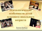 Психологические особенности детей младшего школьного возраста Выполнила Пухова