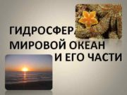 ГИДРОСФЕРА МИРОВОЙ ОКЕАН И ЕГО ЧАСТИ ТИХИЙ