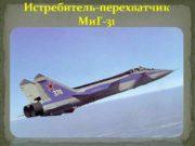 Истребитель-перехватчик Ми Г-31 Ми Г
