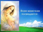 Всем мамочкам посвящается За день до