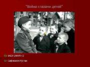 Война глазами детей Гр 9 КСК-36 КУП-12 Ст