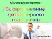 Обучающая программа Автор Фукалова Н В Содержание