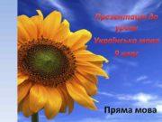 Презентація до уроку Українська мова 9 клас Пряма