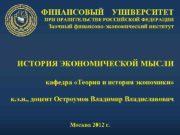 ФИНАНСОВЫЙ УНИВЕРСИТЕТ ПРИ ПРАВИТЕЛЬСТВЕ РОССИЙСКОЙ ФЕДЕРАЦИИ Заочный финансово-экономический