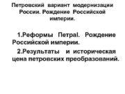 Петровский вариант модернизации России Рождение Российской империи 1