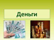 Деньги Деньги особый товар выполняющий роль