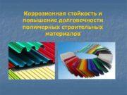 Коррозионная стойкость и повышение долговечности полимерных строительных материалов