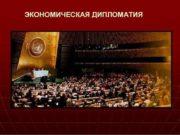 ЭКОНОМИЧЕСКАЯ ДИПЛОМАТИЯ ДИПЛОМАТИЯ 1 Понятие дипломатии 2
