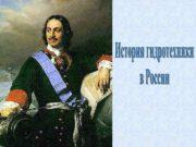 История Пётр I Вели кий Пётр Алексеевич Романов