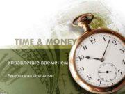 Управление временем Бенджамин Франклин Система управления временем