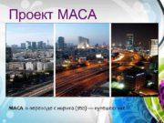 Проект МАСА в переводе с иврита