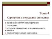 Тема 4 Сортировка и порядковые статистики основные понятия