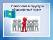Политология в структуре общественной жизни Автор- Ибраев