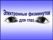 Электронные физминутки для глаз Ребята, берегите зрение!