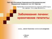 ГБОУ ВПО Российский Национальный Исследовательский Медицинский Университет им.