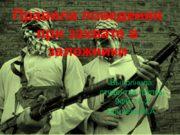 Правила поведения при захвате в заложники Выполнила: студентка