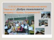 С 15 12 13 открыта Воскресная школа Няня