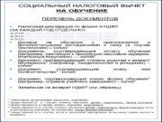 ПЕРЕЧЕНЬ ДОКУМЕНТОВ Налоговая декларация по форме 3-НДФЛ (ЗА