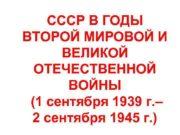 СССР В ГОДЫ ВТОРОЙ МИРОВОЙ И ВЕЛИКОЙ ОТЕЧЕСТВЕННОЙ