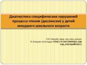 Диагностика специфических нарушений процесса чтения дислексии у детей