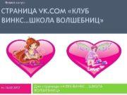 Второй выпуск СТРАНИЦА VK COM КЛУБ ВИНКС ШКОЛА ВОЛШЕБНИЦ