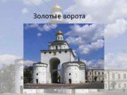 Золотые ворота В паспорте владимирских Золотых ворот