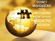 СОВЕТ МОЛОДЁЖИ ППО МЕТАХИМ КОМПАНИИ ФОСАГРО Г ВОЛХОВ