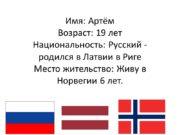 Имя: Артём Возраст: 19 лет Национальность: Русский —