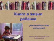 рекомендации для родителей Учитель-логопед Зайцева Юлия Владимировна