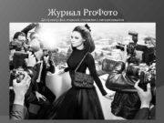 Журнал Pro Фото Для фотографов моделей стилистов и