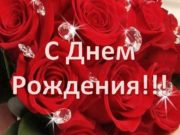 С Днем Рождения Желаю быть всегда счастливой