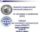 Волгоградский государственный технический университет Факультет экономики и управления