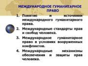 МЕЖДУНАРОДНОЕ ГУМАНИТАРНОЕ ПРАВО 1 Понятие и источники международного