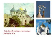 Софийский собор в Новгороде Великом XI в