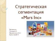 Стратегическая сегментация Mars Inc Выполнили Галеева А Э
