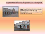 Кировский областной краеведческий музей Адрес 610000 г Киров