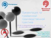 Презентация по пройденной производственной практике Отчёт о производственной