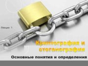 Лекция 1 Криптография и стеганография Основные понятия и