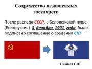 Содружество независимых государств После распада СССР в Беловежской