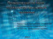Презентация на тему- Управление сознанием человека Презентация ВЫПОЛНЕНА