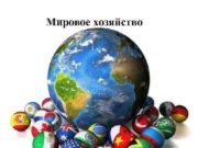 Мировое хозяйство Мировое хозяйство это исторически